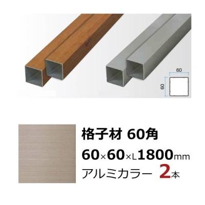 フェンス DIY アルミ角材 スリットフェンス用 格子材 60角 2本セット ステンカラー DIY用