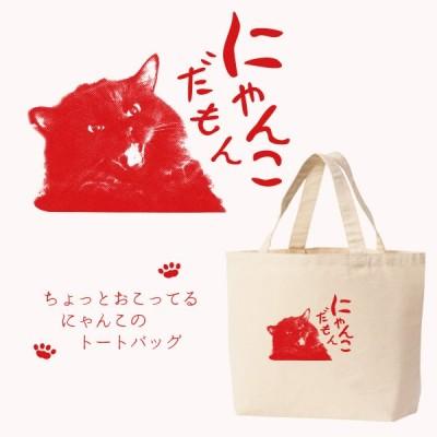 トートバッグ 猫 おもしろ かわいい プレゼント にゃんこだもん フワ ぷん
