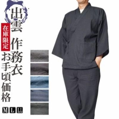 作務衣 メンズ 出雲 作務衣 さむえ 66351 綿100% 数量限定 父の日 ギフト ファッション