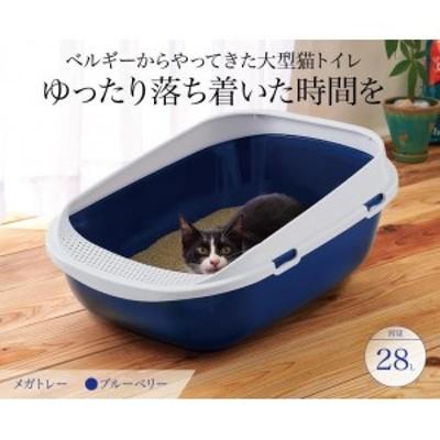 ポイント増量中 クーポンあり 大型猫や多頭飼いに大きな猫トイレ 猫用品 キャットトイレ メガトレー ブルーベリー 容量28L