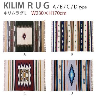 ラグマット カーペット 【 KILLIM RUG キリムラグ L A/B/C/D 】 こたつ敷ふとん ラグ カーペット フロアマット おしゃれ あったか 家具