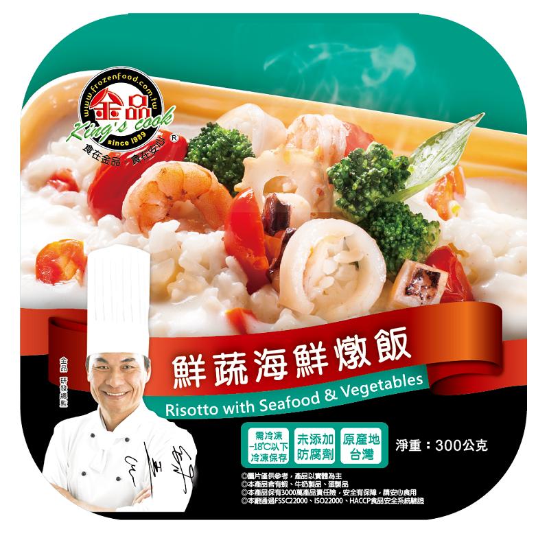 金品鮮蔬海鮮燉飯