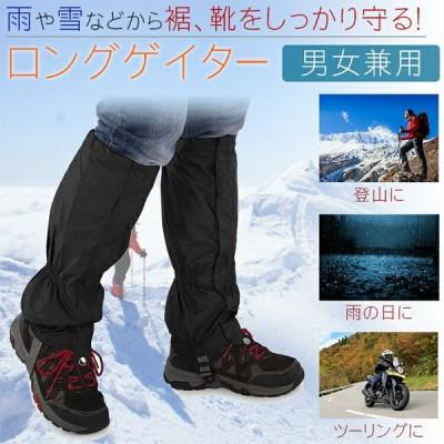 レッグカバー ロングゲイター 雨 砂 雪 泥はね 防止 アウトドア 登山 撥水 簡単 着脱