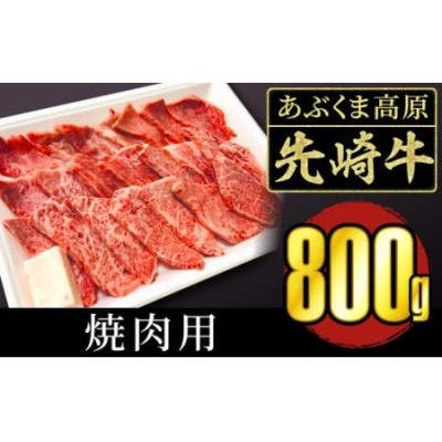 あぶくま高原 先崎牛 焼肉用800g