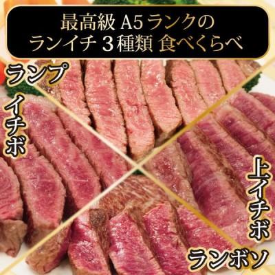 送料無料 A5ランク 山形牛 ステーキ「ランイチ3種類」食べくらべセット 200g×3枚 総量600g 黒毛和牛  お歳暮 ギフト 贈答用 御祝い