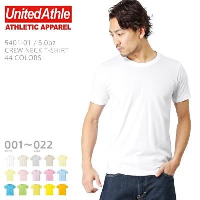 【メーカー取次】 United Athle ユナイテッドアスレ 5.0オンス Tシャツ 無地 半袖 メンズ 5401-01  ブランド【Sx】