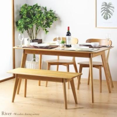ダイニング4点セット リバー River 幅135cm 長方形 おしゃれな ダイニング テーブル 食卓 食卓テーブル 椅子 食堂椅子 ベンチ 木製 無垢