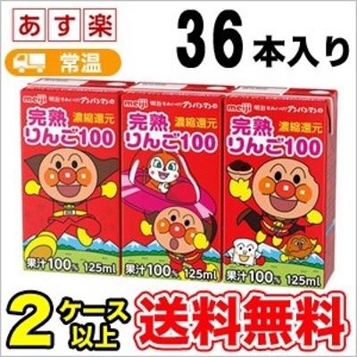 明治 それいけ アンパンマン  完熟 りんご 【125ml×3本】×12パック(36本入)  リンゴ