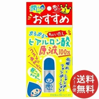 潤うちゃん ヒアルロン酸原液 10ml