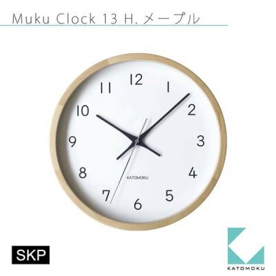 掛け時計 電波時計 KATOMOKU muku clock 13 メープル km-104HMRCS SKP電波時計 連続秒針 壁掛け 名入れ対応品