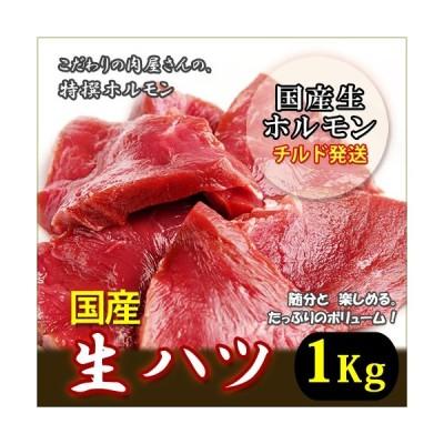 国産和牛 生ハツ 1kg 選べるスライスorブロック 冷凍発送、味こだわりのホルモン!
