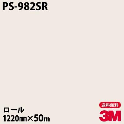 ★ダイノックシート 3M ダイノックフィルム PS-982SR シングルカラー 1220mm×50mロール 車 壁紙 キッチン インテリア リフォーム クロス カッティングシート