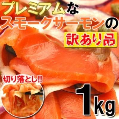 【送料無料】プレミアムスモークサーモンの切り落とし1kg(250g×4)(沖縄・離島配送不可)