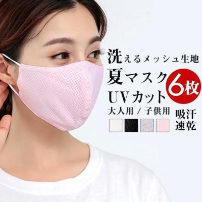 夏用マスク 即納 6枚入り 洗えるマスク マスクメッシュ 夏 防菌 防臭 蒸れない UVカット 黒 ブラック グレー ピンク 立体 超快適 立体メッシュ夏用マスク 通販