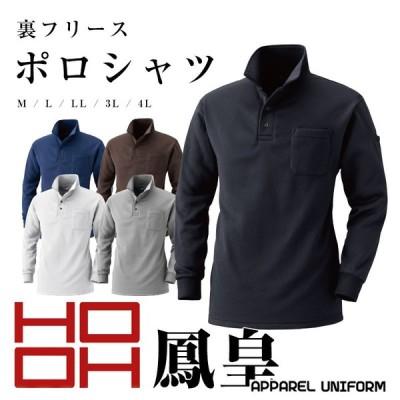 裏フリースポロシャツ 鳳皇 HOOH 村上被服 作業用シャツ ワークシャツ 作業着 作業服