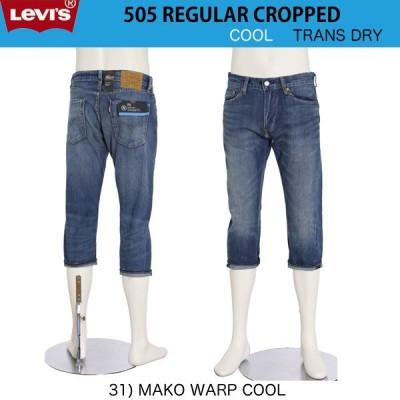 LEVIS(リーバイス)505 クロップド クールストレッチ 28229-00 /クロップドパンツ 7分丈 メンズ 涼しい transDry