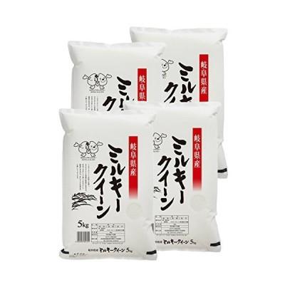 みのライス 精米 岐阜県産 ミルキークイーン 20Kg(5kg×4) 令和2年産 新米