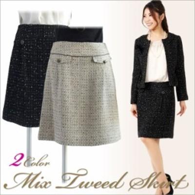質感豊かなファンシーツイードスカート台形スカート 膝丈 ウエストボタンが可愛い リッチな素材ツイードスカート 毎日のオシャレの主役は