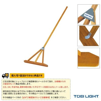TOEI(トーエイ) 運動場用品設備・備品  [送料別途]ラワンレーキ70R(B-3702)