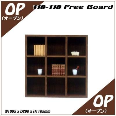 フリーラック オープン 110-110 飾棚 本棚 書棚 フリーボード
