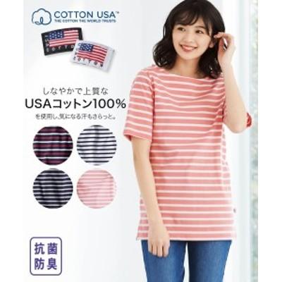 Tシャツ カットソー 大きいサイズ レディース 抗菌防臭加工 綿100% ボーダー ボートネック バスク シャツ USAコットン使用 オフホワイト