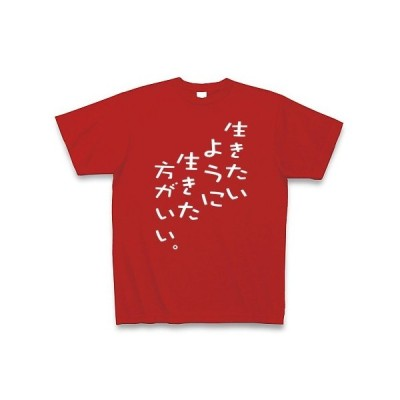 生きたいように、生きた方がいい。 Tシャツ Pure Color Print(レッド)