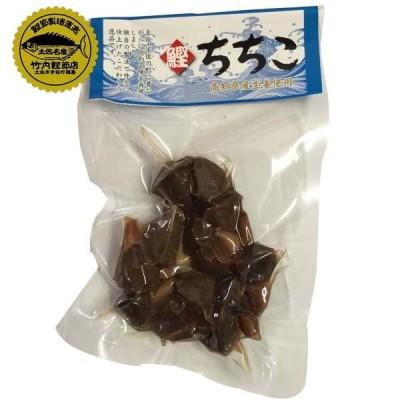 ちちこ(約70g)1パック    鰹の心臓 竹内商店 鰹節 土佐節 カツオ 酒の肴 珍味 土佐 名物 高知