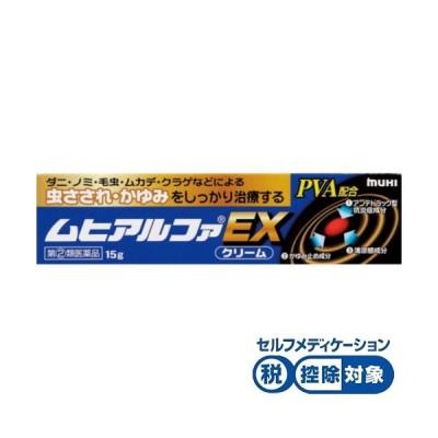 ★ムヒアルファEX 15g[指定第2類医薬品] セルフメディケーション税制対象商品