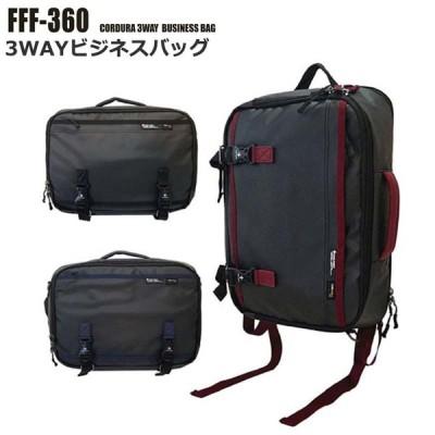 ショルダーバッグ リュックバッグ 3WAYビジネスバッグ ビジネスバッグ リュックサック バックパック 防水 鞄 カバン ビジネス 通勤