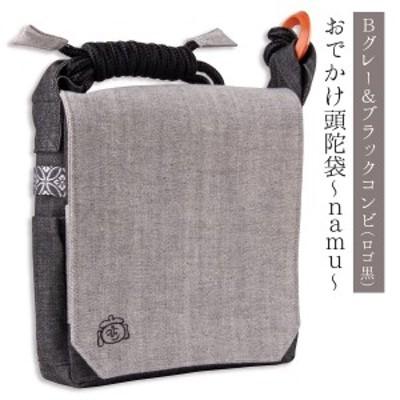 みほとけプロデュースおでかけ頭陀袋 ~namu~ B【「裏地デニムコンビ 黒ロゴ」開運御朱印巡りに最適なバッグ】