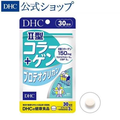 【 DHC 公式 最短即日発送 】 II型コラーゲン + プロテオグリカン 30日分 | CBP サプリ サプリメント メール便