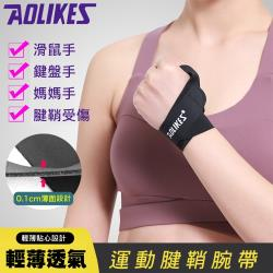 AOLIKES 運動輕薄透氣腱鞘腕帶(ALX-1673)