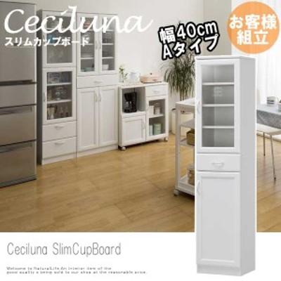 Ceciluna セシルナ スリムカップボード 幅40cm Aタイプ (キッチン収納 キッチンラック 白家具 ヨーロピアン 清潔感 女性向け シンプル)