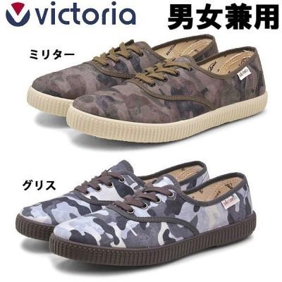 ヴィクトリア 靴 スニーカー メンズ レディース カジュアルシューズ スニーカー VICTORIA 1390-9033