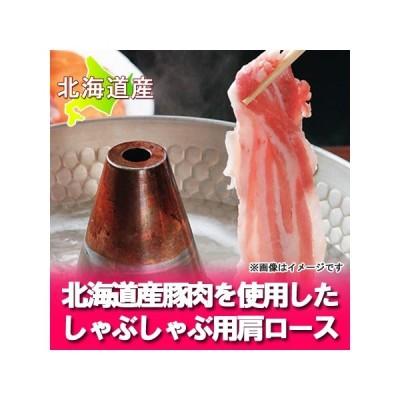 「しゃぶしゃぶ 豚肉」北海道の豚肉 肩ロース 「しゃぶしゃぶ用 500 g(500 グラム)」 化粧箱入 価格 1440 円