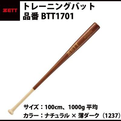 ゼット ZETT トレーニングバット 合竹 竹 練習用 100cm 1000g(BTT1701)