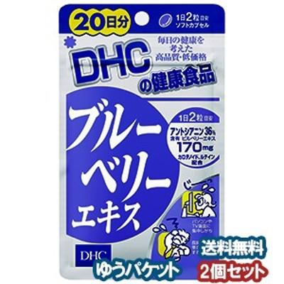 DHC 20日分 ブルーベリーエキス 40粒×2個セット メール便送料無料