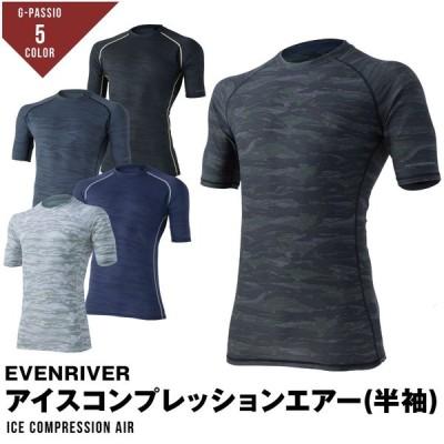 コンプレッション イーブンリバー EVENRIVER 半袖 インナー 吸汗速乾 接触冷感 カモフラ 迷彩