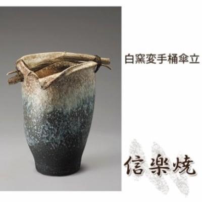 白窯変手桶傘立 伝統的な味わいのある信楽焼き 傘立て 傘入れ 和テイスト 陶器 日本製 信楽焼 傘収納 焼き物 和風