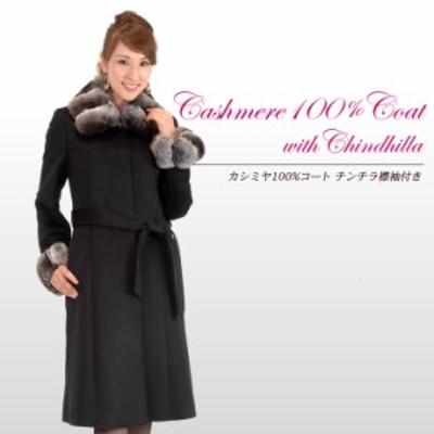 カシミヤ100%コートチンチラファー襟袖付き(CA6871)