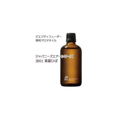 ピエゾアロマオイル ジャパニーズボタニカルエアー JB01 青森ひば 100ml