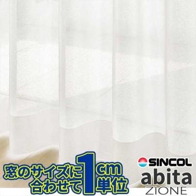 カーテン プレーンシェード シンコール アビタ(abita) AZ-4603 ベーシック仕立て上がり 約1.5倍ヒダ