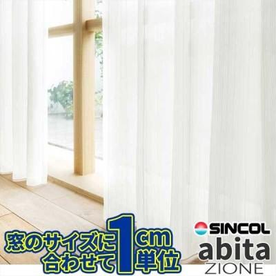 カーテン プレーンシェード シンコール アビタ(abita) AZ-4546・4547 ベーシック仕立て上がり 約1.5倍ヒダ ヨコ使い ウェイトテープ仕様
