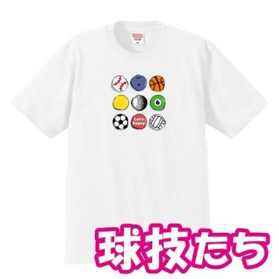 楽しい楽しい球技たち。かわいいTシャツ!ご注文後1週間ほどで発送。4種(レディス有)のTシャツから選べます!送料無料!(メール便発送)