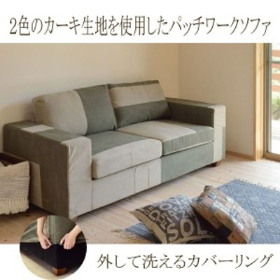 送料無料 トーンの違う2色のカーキ生地を使用したパッチワークカバーリングソファ