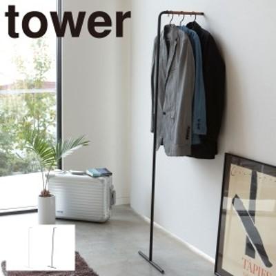 ハンガーラック スリム 壁 コートハンガー タワー 白い 黒 tower 山崎実業 yamazaki