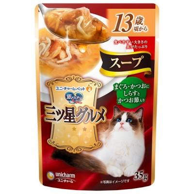 ユニ・チャーム:銀のスプーン 三ツ星グルメパウチ スープ 13歳頃から まぐろ・かつおにしらすとかつお節入り 35g猫 フード シニア 高齢