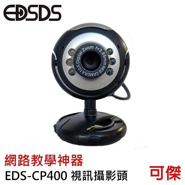 EDSDS 愛迪生 網路教學專用高清攝影機+麥克風 EDS-CP400 遠距教學 視訊會議 視訊鏡頭 麥克風