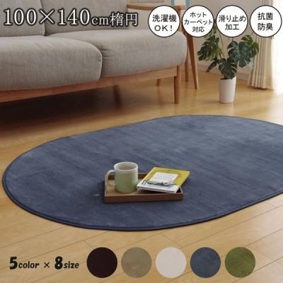 ラグカーペット  100×140cm楕円 抗菌 防臭 加工 ベージュ ブラウン グリーン 柔らかい 軽量 薄手 絨毯 敷物 子供部屋 リビング