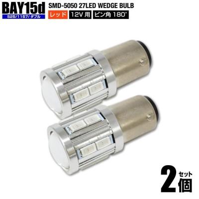 S25d BAY15d 1157型 SMD 5630チップ 12連LED ダブル球 12V用 レッド 赤色 2個 ピン角180° ピン段違い バックランプ ストップランプ 送料200円